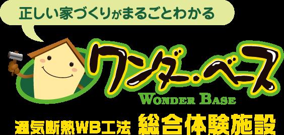 ワンダー・ベース 通気断熱WB工法 総合体験施設