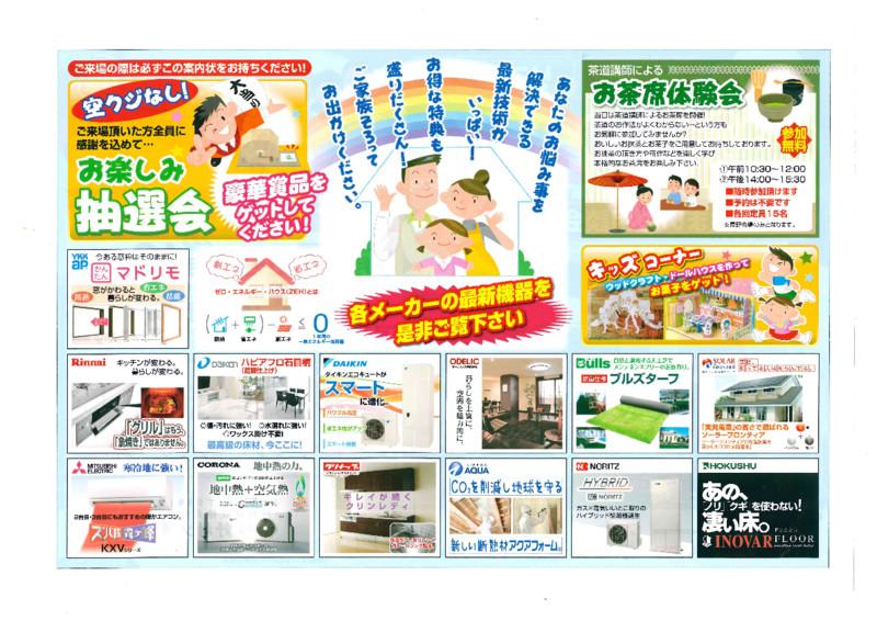 thumbnail of 2016快適フェスタ(裏)