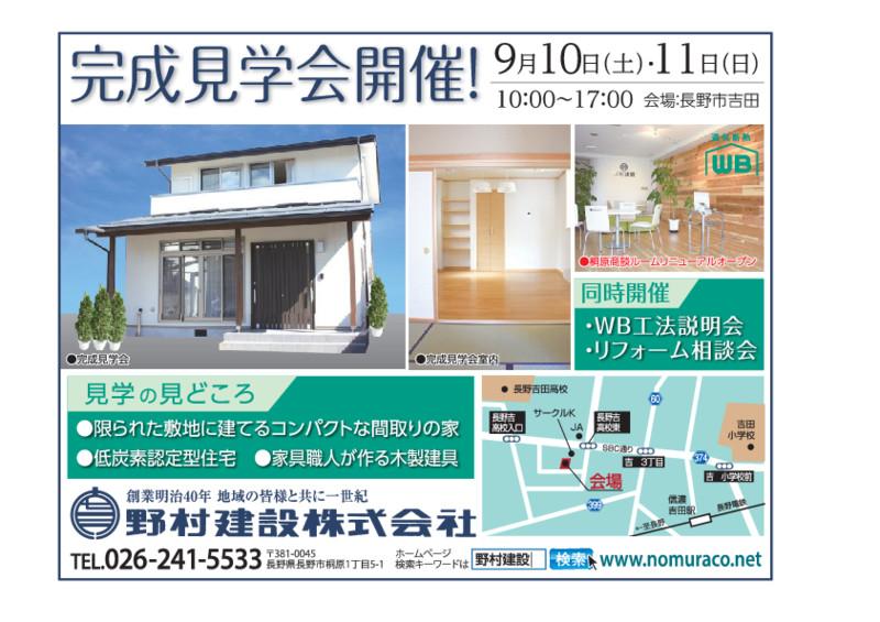 thumbnail of 0909信毎2枠広告_その4(最終)